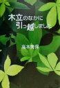 【中古】 木立のなかに引っ越しました /高木美保(著者) 【...