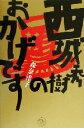 【中古】 西城秀樹のおかげです イースト・プレス・チュチュカラーズ/森奈津子(著者) 【中古】afb