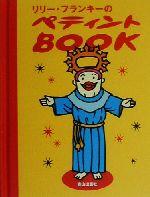 【中古】 リリー・フランキーのペティントBOOK /リリー・フランキー(著者) 【中古】afb