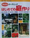 【中古】 はじめての庭作り コンテナガーデンからレンガ敷き、...