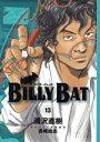 【中古】 BILLY BAT(13) モーニングKC/浦沢直樹(著者),長崎尚志(その他) 【中古】afb