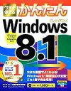 【中古】 今すぐ使えるかんたんWindows 8.1 /オンサイト,技術評論社編集部【著】 【中古】afb