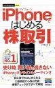 【中古】 iPhoneではじめる株取引 今すぐ使えるかんたんmini/バウンド(著者) 【中古】af