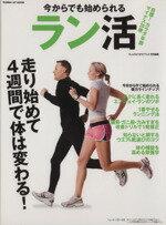 【中古】 今からでも始められるラン活 走り始めて4週間で体は変わる! GAKKEN HIT MOOK/旅行・レジャー・スポーツ(その他) 【中古】afb