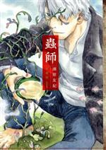 【中古】 蟲師(愛蔵版)(1) KCDX/漆原友...の商品画像