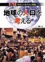 【中古】 地球の人口を考える 世界と日本の人口問題/鬼頭宏【監修】 【中古】afb