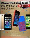【中古】 iPhone/iPad/iPod touchプログラミングバイブル iOS 7/Xcode 5対応 /布留川英一【著】 【中古】afb