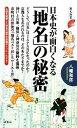 【中古】 日本史が面白くなる「地名」の秘密 歴史新書/八幡和郎【著】 【中古】afb