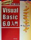 【中古】 30日でマスター!体で覚えるVisual Basic6.0入門 /アンク(著者) 【中古】afb