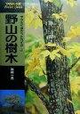 【中古】 野山の樹木 ヤマケイポケットガイド13/姉崎一馬(著者) 【中古】afb