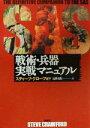 【中古】 SAS戦術・兵器実戦マニュアル /スティーブクローフォド(著者),長井亮祐(訳者) 【中古