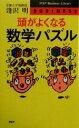 【中古】 頭がよくなる数学パズル PHPビシネスライブラリー/逢沢明(著者) 【中古】afb