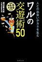 【中古】 世界NO.6大富豪が伝授!人との出会いがカネを生むワルの交遊術50 /渡辺喜太郎【著】 【中古】afb