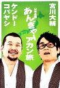 【中古】 日本全国あんぎゃーアカン旅 /宮川大輔,ケ