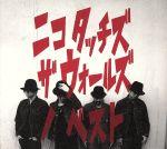 【中古】 ニコ タッチズ ザ ウォールズ ノ ベスト(初回生産限定盤)(DVD付) /NICO Touches the Walls 【中古】afb