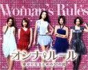 【中古】 オンナ♀ルール Blu?ray BOX(Blu?ray Disc) /冨永愛,酒井若菜,能