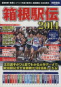 【中古】 箱根駅伝(2014) /旅行・レジャー・スポーツ(その他) 【中古】afb