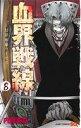 【中古】 血界戦線(8) −幻界病棟ライゼズ− ジャンプC/...