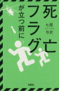 【中古】 死亡フラグが立つ前に 宝島社文庫/七尾与史(著者) 【中古】afb