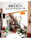 【中古】 グリーンで暮らしが変わる植物を楽しむインテリアのルール /成美堂出版編集部【編】 【中古】afb