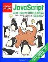 【中古】 イラストでよくわかるJavaScript Ajax・jQuery・HTML5/CSS3のキホン /安藤