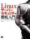 【中古】 Linuxサーバーセキュリティ徹底入門 オープンソースによるサーバー防衛の基本 /中島能和【著】 【中古】afb
