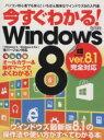 【中古】 今すぐわかる!Windows8 超トリセツ/ゴールデンアックス(著者),スタンダーズ株式会社(編者) 【中古】afb