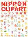 【中古】 ニッポン素材集 NIPPON CLIPART /八重樫王明【イラスト】 【中古】afb