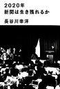 【中古】 2020年新聞は生き残れるか /長谷川幸洋【著】 【中古】afb
