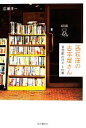 【中古】 西荻窪の古本屋さん 音羽館の日々と仕事 /広瀬洋一【著】 【中古】afb