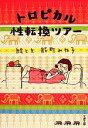 【中古】 トロピカル性転換ツアー 文春文庫/能町みね子【著】 【中古】afb