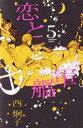 【中古】 恋と軍艦(5) なかよしKC/西炯子(著者) 【中古】afb