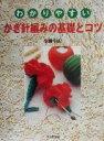 【中古】 わかりやすいかぎ針編みの基礎とコツ /小瀬千枝(著者) 【中古】afb