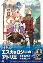 【中古】 コミック エスカ&ロジーのアトリエ 黄昏の空の錬金...
