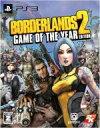 【中古】 ボーダーランズ2 Game of the Year Edition /PS3 【中古】afb