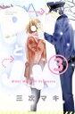 【中古】 PとJK(3) 別冊フレンドKC/三次マキ(著者) 【中古】afb