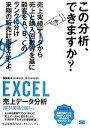 【中古】 EXCEL売上データ分析「ビジテク」 2013/2010/2007対応 /APMコンサルティング【著】 【中古】afb