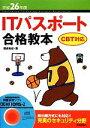 【中古】 ITパスポート合格教本 CBT対応(平成26年度) /岡嶋裕史【著】 【中古】afb