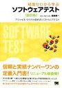 知識ゼロから学ぶソフトウェアテスト アジャイル・クラウド時代のソフトウェアテスト /高橋寿一 afb
