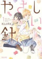 【中古】 やさしい針(1) ポラリスC/KUJIRA(著者) 【