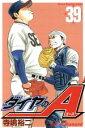 【中古】 ダイヤのA(39) マガジンKC/寺嶋裕二(著者) 【中古】afb