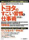 【中古】 図解 誰もができる社員になるトヨタのすごい習慣&仕事術 /若松義人【著】 【中古】afb