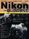 【中古】 Nikon一眼レフのすべて Gakken Camera Mook/趣味・就職ガイド・資格(その他) 【中古】afb