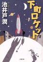 【中古】 下町ロケット 小学館文庫/池井戸潤(著者) 【中古...