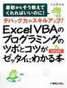 【中古】 デバッグ力でスキルアップ!Excel VBAのプログラミングのツボとコツがゼッタイにわかる本 Excel 2013/2010/2007/2003対応 / 【中古】afb