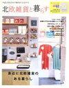 【中古】 北欧雑貨と暮らす(no.3) NEKO MOOK2029/ネコ パブリッシング 【中古】afb