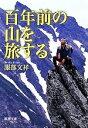 【中古】 百年前の山を旅する 新潮文庫/服部文祥【著】 【中古】afb