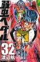 【中古】 弱虫ペダル(32) 少年チャンピオンC/渡辺航(著者) 【中古】afb
