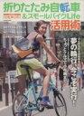 【中古】 折りたたみ自転車&スモールバイクLife 活用術 ...
