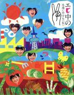 【中古】 エビ中の永遠に中学生(仮)2(Blu−ray Disc) /私立恵比寿中学 【中古】afb